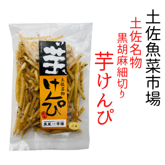 土佐魚菜市場謹製!黒胡麻細切り芋けんぴ