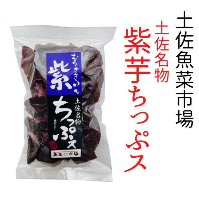 土佐魚菜市場謹製!紫芋ちっぷス