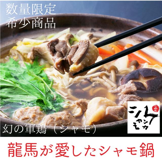 [ギフト/冷凍][幻の軍鶏]ごめんケンカシャモ鍋