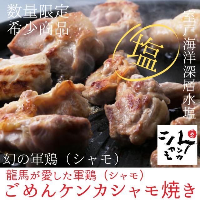 [ギフト/冷凍][幻の軍鶏]ごめんケンカシャモ焼き(室戸海洋深層水塩)