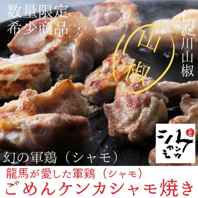 [ギフト/冷凍][幻の軍鶏]ごめんケンカシャモ焼き(仁淀川山椒)