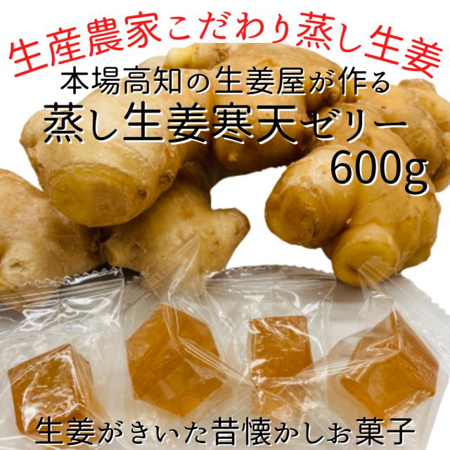 蒸し生姜寒天ゼリー600g