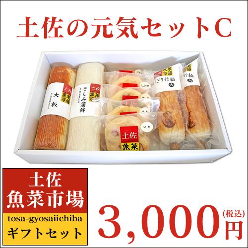 土佐魚菜市場謹製! 土佐の元気セットC 「ギフト・贈り物として」