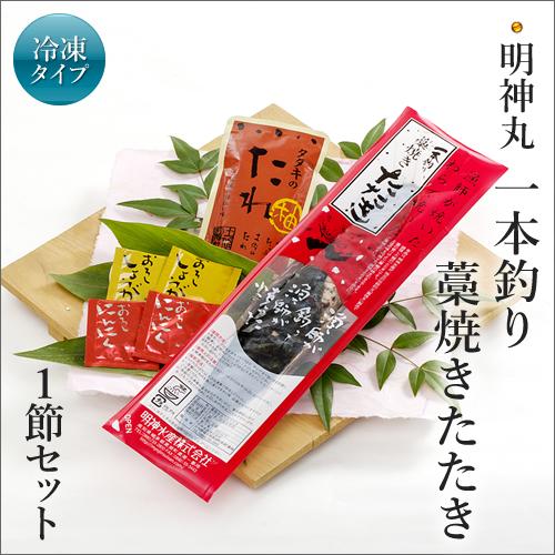 明神丸の藁焼き鰹たたき 1節セット【冷凍品】