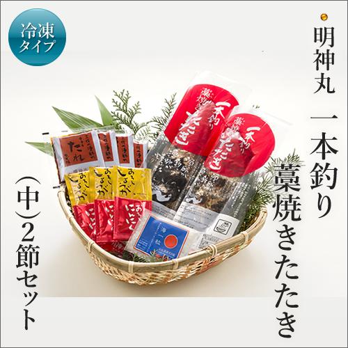 明神丸の藁焼き鰹たたき(中)2節セット【冷凍品】