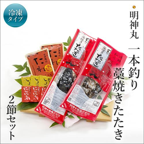 明神丸の藁焼き鰹たたき 2節セット【冷凍品】