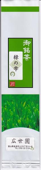 緑の雫(無) 100g
