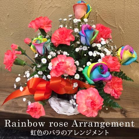 【虹色のバラ】めずらしい色のレインボーローズのアレンジメント
