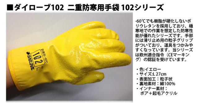 ダイローブ102  二重防寒用手袋 102シリーズ
