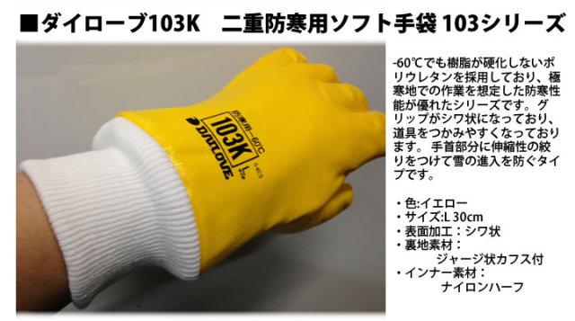ダイローブ103K 二重防寒用ソフト手袋 103シリーズ