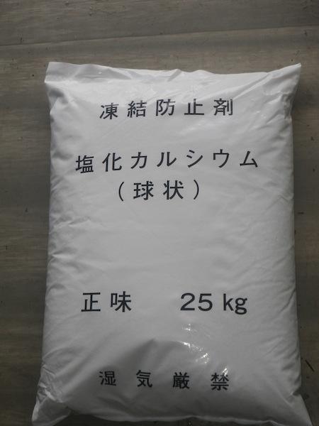 コンドーテック 融雪剤 塩化カルシウム粒状 25kg
