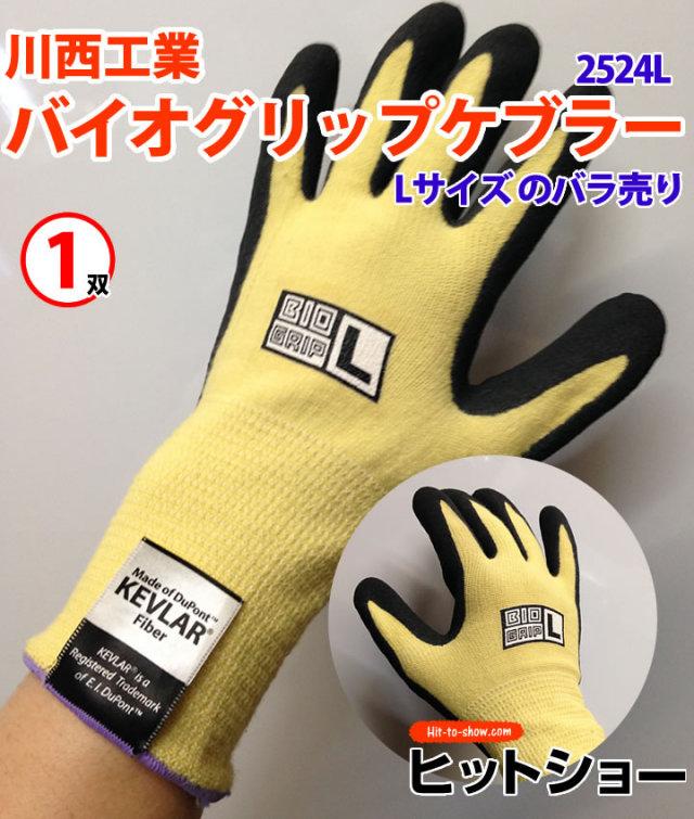 川西工業耐切創性手袋 バイオグリップケブラー(#2524L) Lサイズ-1双 BIOGRIP Made of Dupont KEVLAR