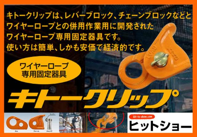 キトークリップ ワイヤーロープ専用固定器具 KC100 定格荷重0.75t 質量0.9kg ワイヤーロープ径8mm 9mm 10mm