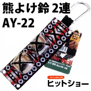 熊よけ鈴 2連 AY-22