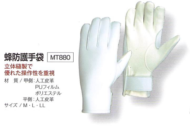 ハチアッチ 蜂防護手袋 MT880 立体縫製で優れた操作性を重視 ※納期約10日要確認