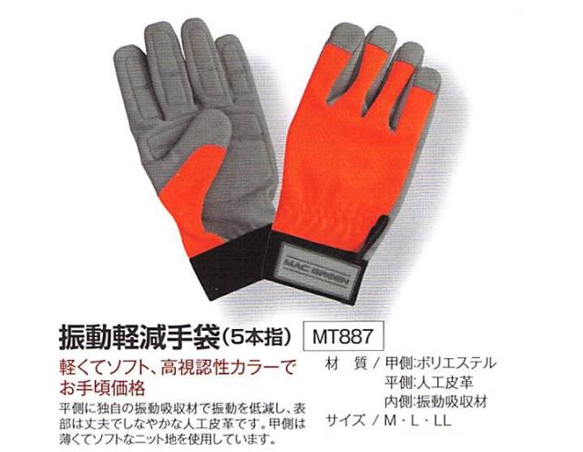 快振くん NEW 振動軽減手袋 MT887 5本指 軽くてソフト、高視認性カラーでお手頃価格