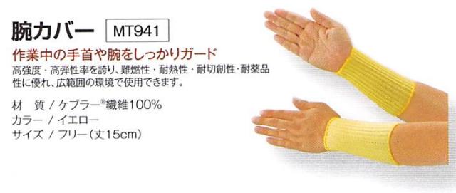 勝MONO スグレ 森の作業手袋 MT951EX KEVLARケブラースーパーアラミド繊維 腕カバー 作業中の手首や腕をしっかりガード