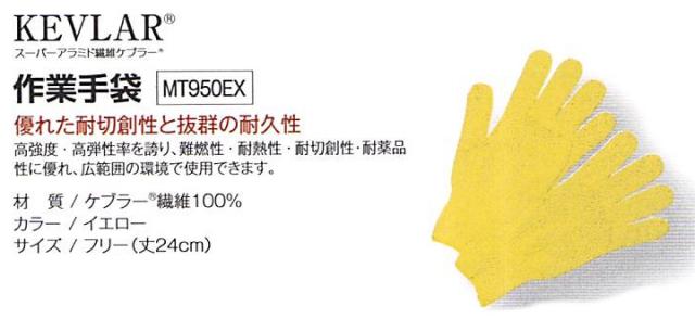 勝MONO スグレ 森の作業手袋 MT950EX KEVLARケブラースーパーアラミド繊維 優れた耐切創生と抜群の耐久性