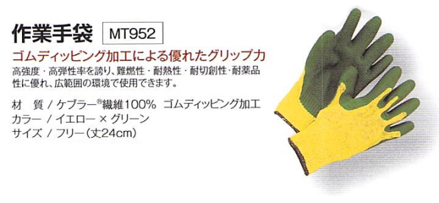 勝MONO スグレ 森の作業手袋 MT951EX KEVLARケブラースーパーアラミド繊維 ゴムディッピング加工による優れたグリップ力
