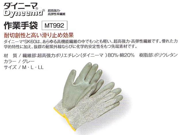 勝MONO スグレ 森の作業手袋 MT992 Dyneemaダイニーマ 超高強力・高弾性率繊維