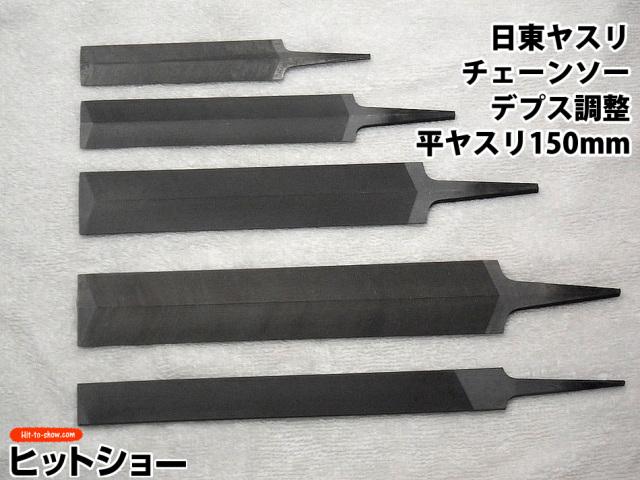日東 ヤスリ チェーンソー デプス調整平ヤスリ 150mm