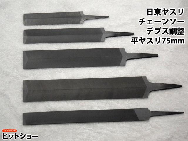 日東 ヤスリ チェーンソー デプス調整平ヤスリ 75mm