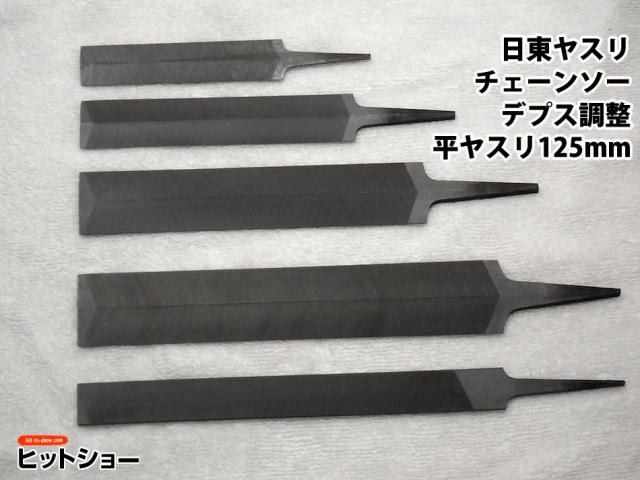 日東 ヤスリ チェーンソー デプス調整平ヤスリ 125mm