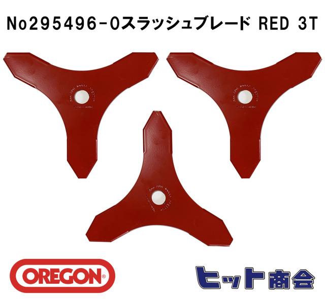 3枚セット オレゴン社製No295496-0 刈払機用刃  スラッシュブレード RED 3T (ブラッシュナイフ) 外径φ255 厚さ:3mm刈払機用ブレード  3枚刃