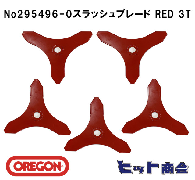5枚セット オレゴン社製No295499-0 刈払機用刃  スラッシュブレード RED 3T (ブラッシュナイフ)外径φ300 厚さ:4mm
