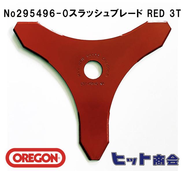 1枚単品 オレゴン社製No295496-0 刈払機用刃  スラッシュブレード RED 3T (ブラッシュナイフ)外径φ255 厚さ:3mm刈払機用ブレード  3枚刃
