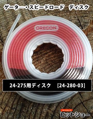 3個セット OREGONゲータ―・スピードロード 24-275用ディスク24-280-03 2.0mm 4.2m 刈払機 ナイロンコード 簡単交換 刈払い Gator speedload ディスク型 オレゴン 切れ味長持ち スピード交換 5か所の刃先