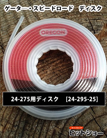 25個セットOREGONゲータ―・スピードロード 24-275用ディスク24-295-25 2.4mm 3.8m 刈払機 ナイロンコード 簡単交換 刈払い Gator speedload ディスク型 オレゴン 切れ味長持ち スピード交換 5か所の刃先