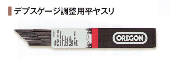 OREGON製 デプスゲージ調整用平ヤスリ 1本 正確に研磨 全長19.5cm 519800 メンテナンス用品 アクセサリー 目立て