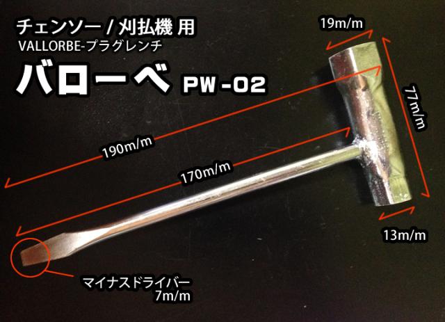 バローベプラグレンチPW-02