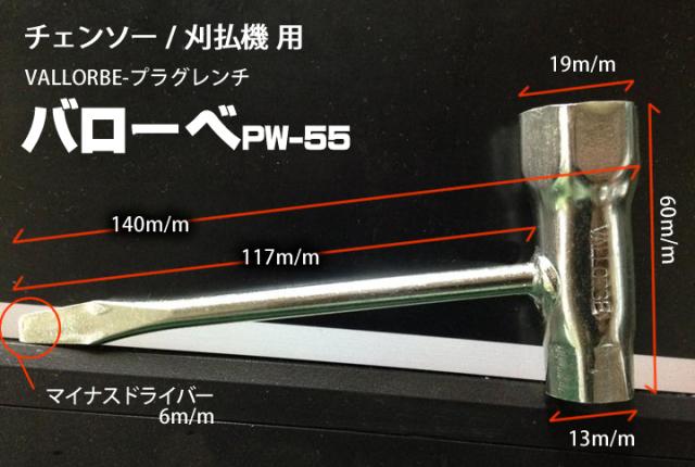 バローベプラグレンチPW-55