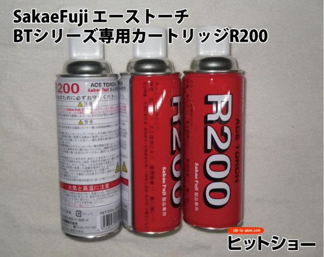 SakaeFuji エーストーチ BTシリーズ専用カートリッジR200