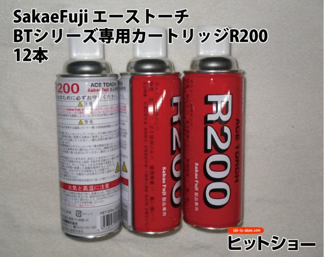 SakaeFuji エーストーチ BTシリーズ専用カートリッジR200 12本セット