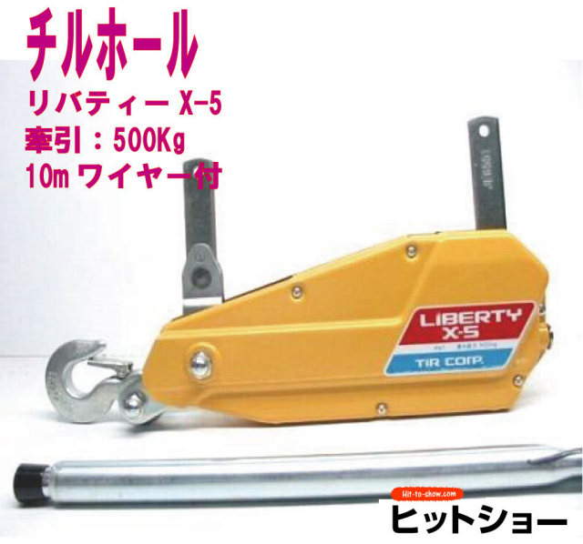 チルホール リバティー X-5500kg本体のみ