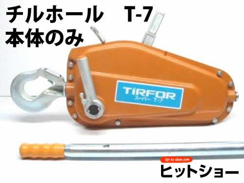 チルホール T-7 本体のみ