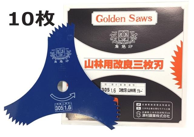 ツムラ 山林用改良3枚刃 荒目 ブルー 305mm×1.6mm×3P 1153 津村鋼業 10枚