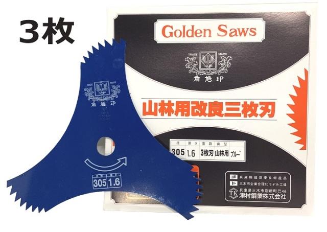ツムラ 山林用改良3枚刃 荒目 ブルー 305mm×1.6mm×3P 1153 津村鋼業 3枚