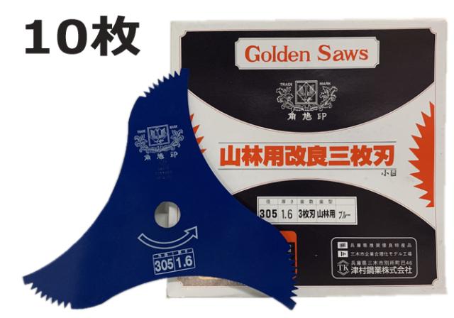ツムラ 山林用改良3枚刃 細目 ブルー 305mm×1.6mm×3P 1154 津村鋼業 10枚