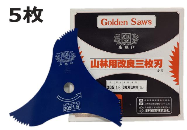 ツムラ 山林用改良3枚刃 細目 ブルー 305mm×1.6mm×3P 1154 津村鋼業 5枚