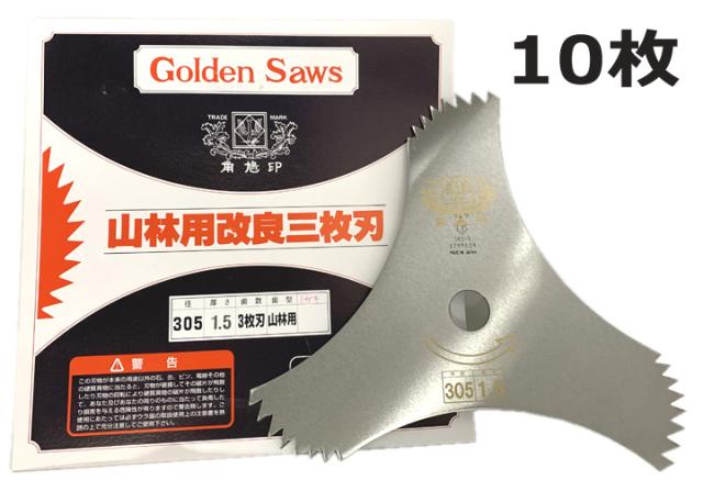 ツムラ 山林用改良3枚刃 荒目 ミガキ 305mm×1.5mm×3P 津村鋼業 10枚