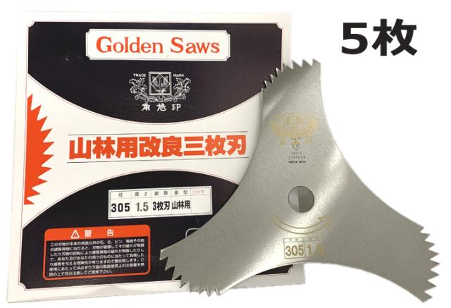 ツムラ 山林用改良3枚刃 荒目 ミガキ 305mm×1.5mm×3P 津村鋼業 5枚
