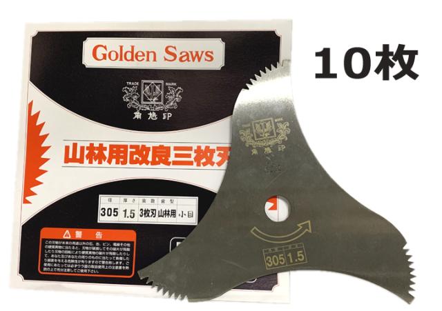 ツムラ 山林用改良3枚刃 細目 ミガキ 305mm×1.5mm×3P 津村鋼業 10枚