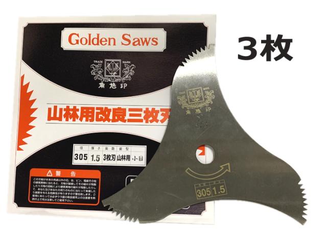 ツムラ 山林用改良3枚刃 細目 ミガキ 305mm×1.5mm×3P 津村鋼業 3枚