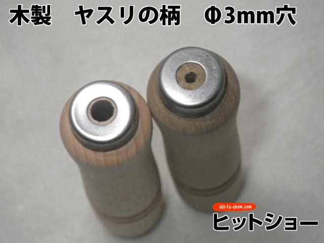 ヤスリの柄 Φ3mm穴