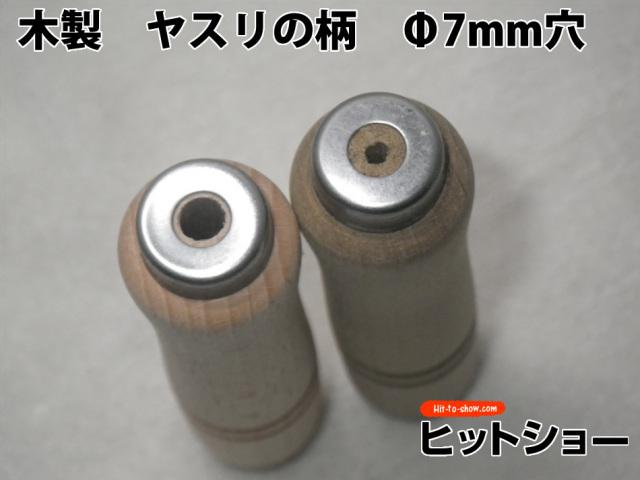 ヤスリの柄 Φ7mm穴