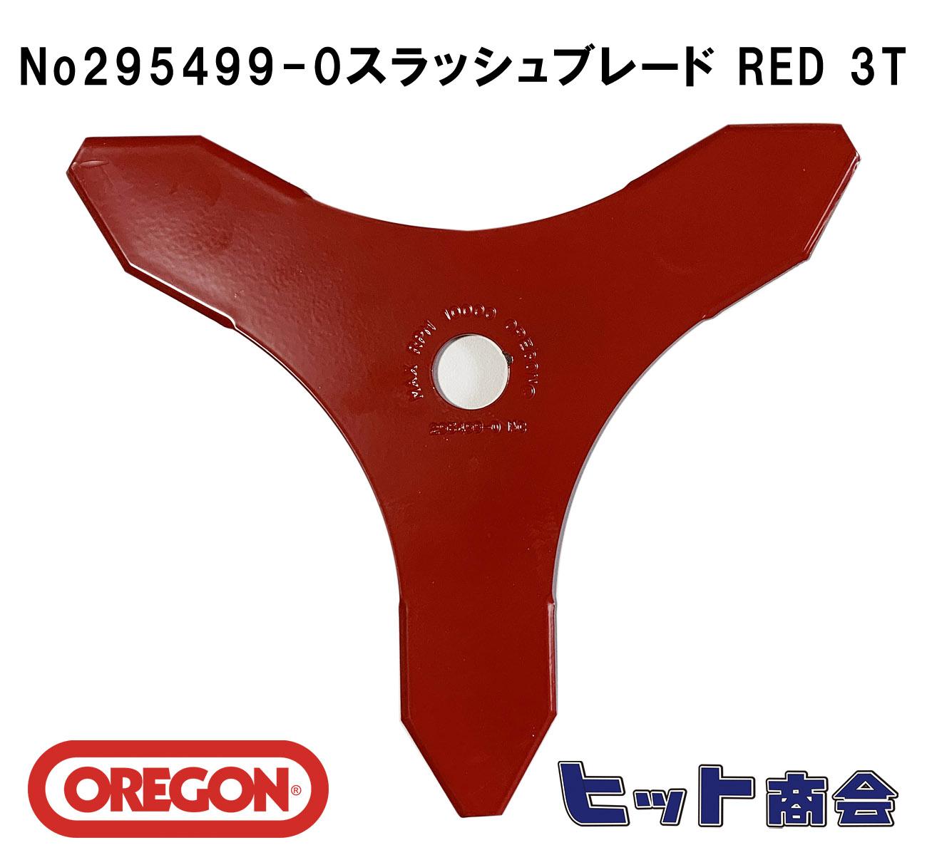 1枚単品 オレゴン社製No295499-0 刈払機用刃  スラッシュブレード RED 3T (ブラッシュナイフ)外径φ300 厚さ:4mm